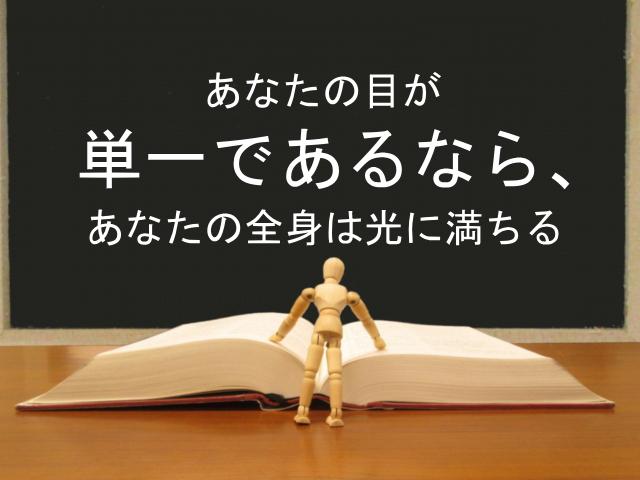 あなたの目が単一であるなら、あなたの全身は光に満ちる:回復訳聖書と他の日本語訳との比較(49)