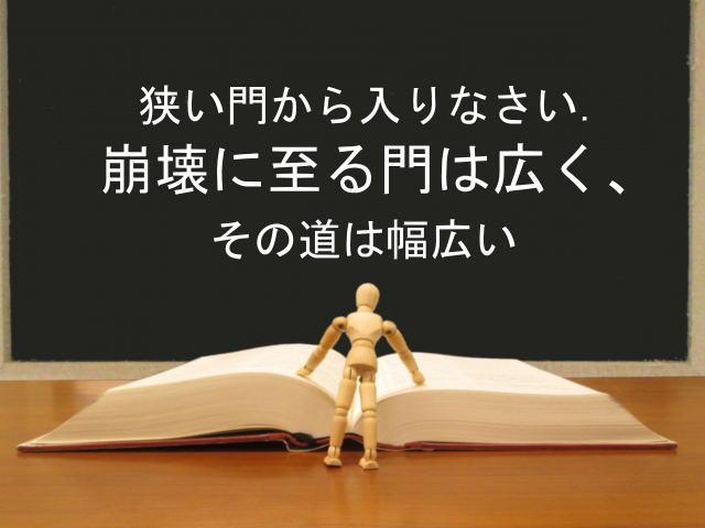 狭い門から入りなさい.崩壊に至る門は広く、その道は幅広い:回復訳聖書と他の日本語訳との比較(50)
