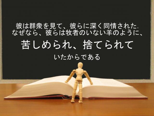 彼は群衆を見て、彼らに深く同情された.なぜなら、彼らは牧者のいない羊のように、苦しめられ、捨てられていたからである:回復訳聖書と他の日本語訳との比較(51)