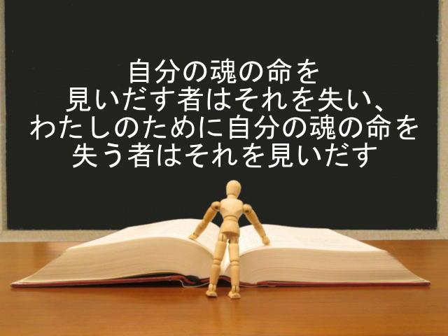 自分の魂の命を見いだす者はそれを失い、わたしのために自分の魂の命を失う者はそれを見いだす:回復訳聖書と他の日本語訳との比較(52)