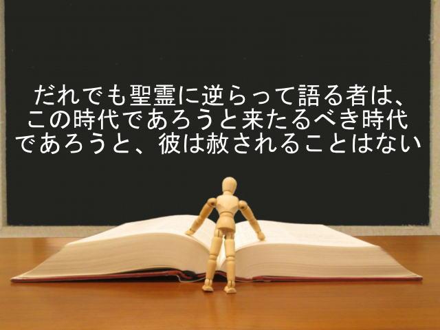 だれでも聖霊に逆らって語る者は、この時代であろうと来たるべき時代であろうと、彼は赦されることはない:回復訳聖書と他の日本語訳との比較(53)