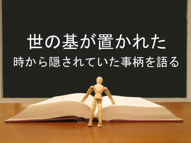 世の基が置かれた時から隠されていた事柄を語る:回復訳聖書と他の日本語訳との比較(56)