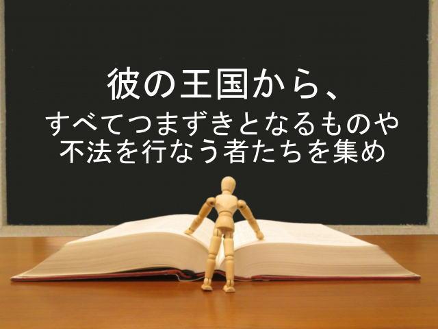 彼の王国から、すべてつまずきとなるものや不法を行なう者たちを集め:回復訳聖書と他の日本語訳との比較(57)