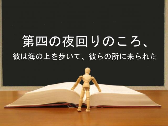 第四の夜回りのころ、彼は海の上を歩いて、彼らの所に来られた:回復訳聖書と他の日本語訳との比較(58)
