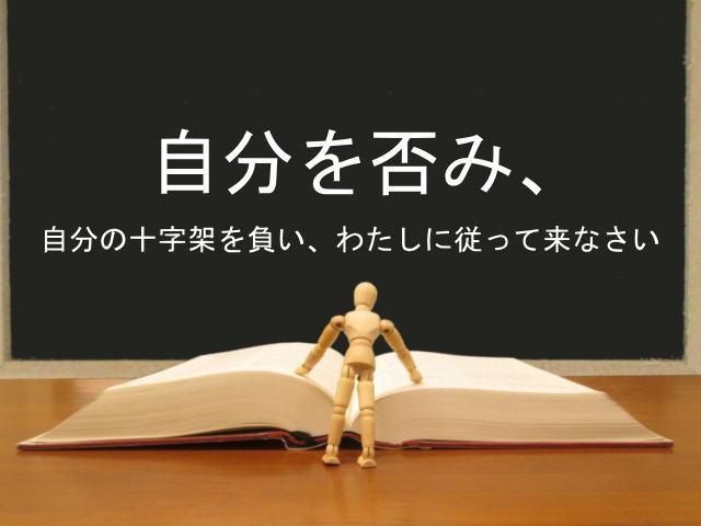 自分を否み、自分の十字架を負い、わたしに従って来なさい:回復訳聖書と他の日本語訳との比較(59)