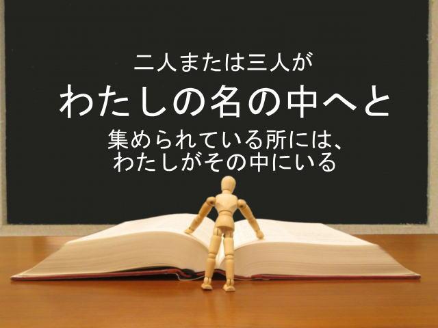 二人または三人がわたしの名の中へと集められている所には、わたしがその中にいる:回復訳聖書と他の日本語訳との比較(60)
