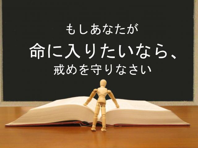 もしあなたが命に入りたいなら、戒めを守りなさい:回復訳聖書と他の日本語訳との比較(62)