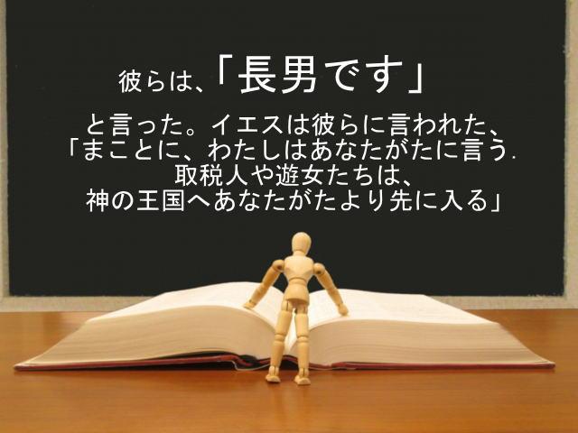 彼らは、「長男です」と言った。イエスは彼らに言われた、「まことに、わたしはあなたがたに言う.取税人や遊女たちは、神の王国へあなたがたより先に入る」:回復訳聖書と他の日本語訳との比較(63)