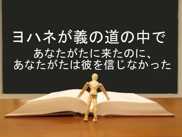 ヨハネが義の道の中であなたがたに来たのに、あなたがたは彼を信じなかった:回復訳聖書と他の日本語訳との比較(64)