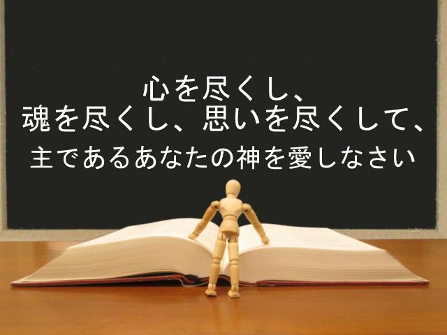 心を尽くし、魂を尽くし、思いを尽くして、主であるあなたの神を愛しなさい:回復訳聖書と他の日本語訳との比較(65)