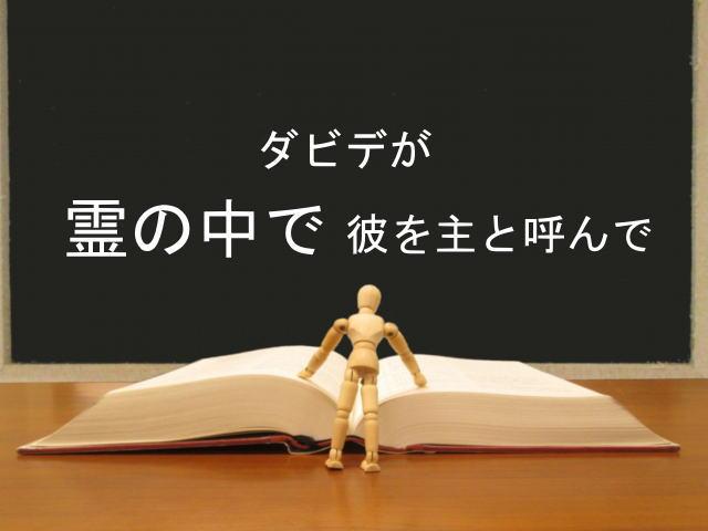 ダビデが霊の中で彼を主と呼んで:回復訳聖書と他の日本語訳との比較(66)