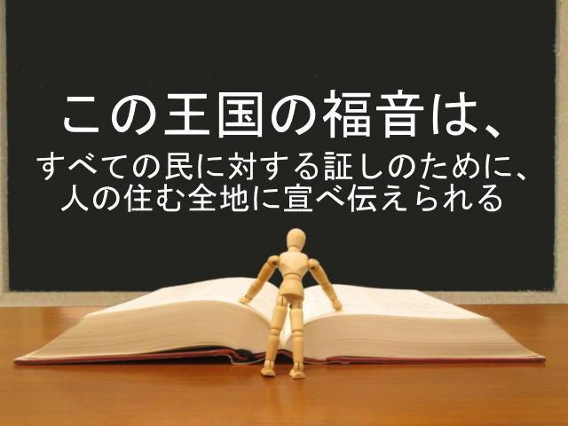 この王国の福音は、すべての民に対する証しのために、人の住む全地に宣べ伝えられる:回復訳聖書と他の日本語訳との比較(67)