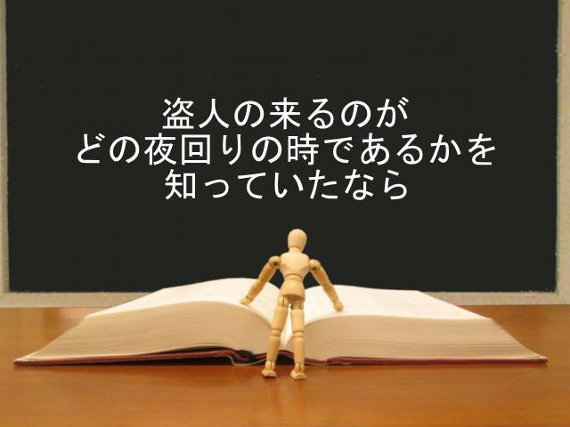 盗人の来るのがどの夜回りの時であるかを知っていたなら:回復訳聖書と他の日本語訳との比較(68)