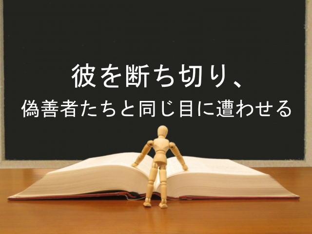 彼を断ち切り、偽善者たちと同じ目に遭わせる:回復訳聖書と他の日本語訳との比較(69)
