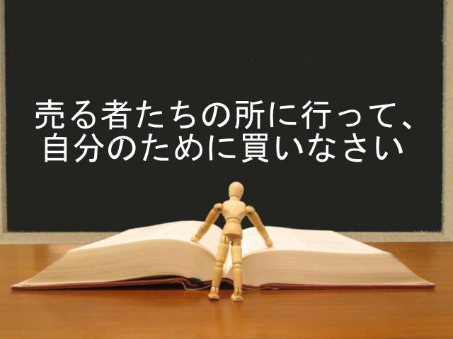売る者たちの所に行って、自分のために買いなさい:回復訳聖書と他の日本語訳との比較(70)