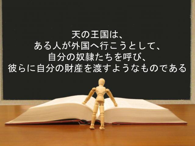 天の王国は、ある人が外国へ行こうとして…:回復訳聖書と他の日本語訳との比較(71)