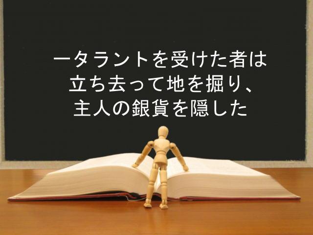 一タラントを受けた者は立ち去って地を掘り、主人の銀貨を隠した:回復訳聖書と他の日本語訳との比較(72)
