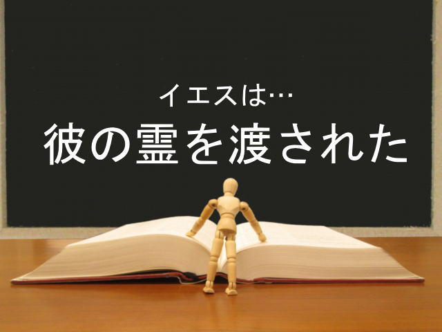 イエスは…彼の霊を渡された:回復訳聖書と他の日本語訳との比較(74)