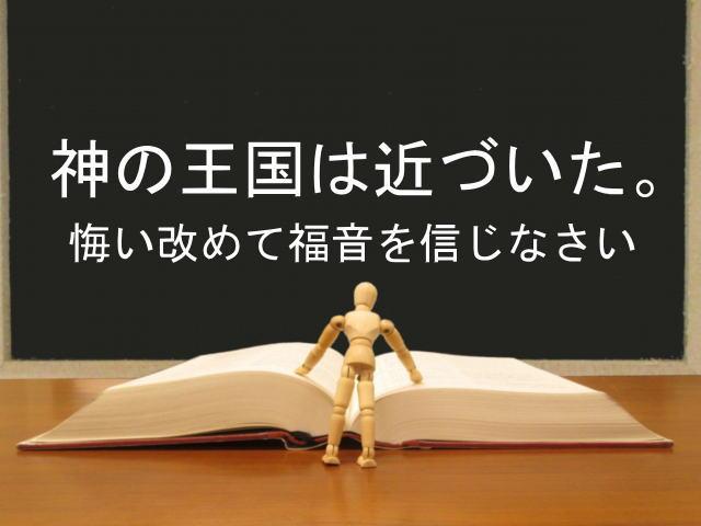 神の王国は近づいた。悔い改めて福音を信じなさい:回復訳聖書と他の日本語訳との比較(75)