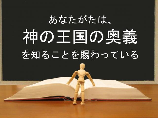 あなたがたは、神の王国の奥義を知ることを賜わっている:回復訳聖書と他の日本語訳との比較(76)
