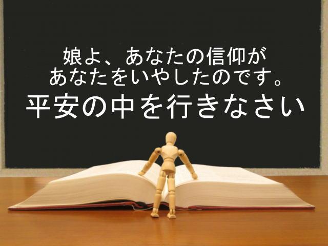 娘よ、あなたの信仰があなたをいやしたのです。平安の中を行きなさい:回復訳聖書と他の日本語訳との比較(78)