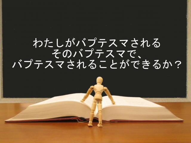 わたしがバプテスマされるそのバプテスマで、バプテスマされることができるか?:回復訳聖書と他の日本語訳との比較(79)