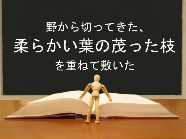 野から切ってきた、柔らかい葉の茂った枝を重ねて敷いた:回復訳聖書と他の日本語訳との比較(80)