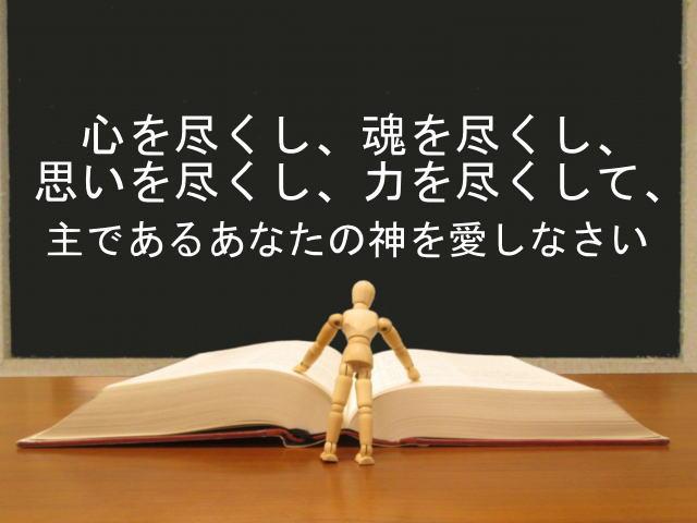 心を尽くし、魂を尽くし、思いを尽くし、力を尽くして、主であるあなたの神を愛しなさい:回復訳聖書と他の日本語訳との比較(81)