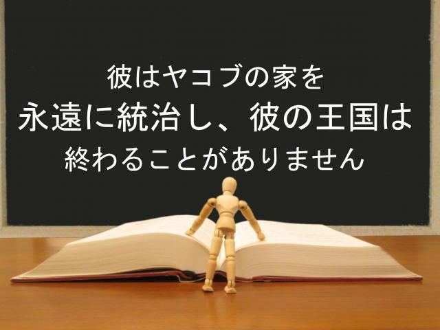 彼はヤコブの家を永遠に統治し、彼の王国は終わることがありません:回復訳聖書と他の日本語訳との比較(83)