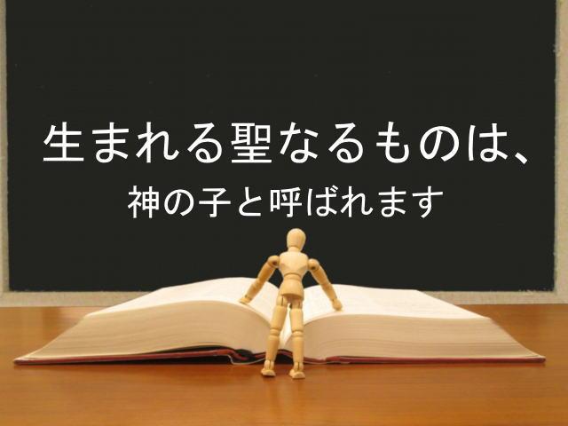 生まれる聖なるものは、神の子と呼ばれます:回復訳聖書と他の日本語訳との比較(84)