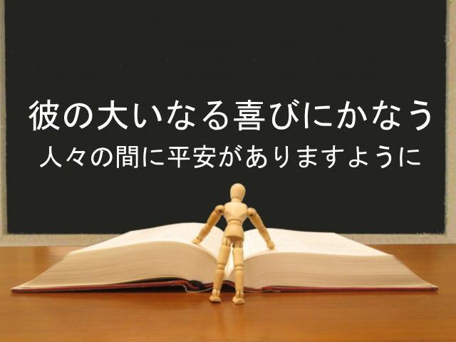 彼の大いなる喜びにかなう人々の間に平安がありますように:回復訳聖書と他の日本語訳との比較(85)