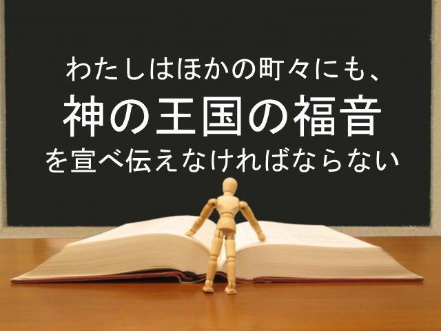 わたしはほかの町々にも、神の王国の福音を宣べ伝えなければならない:回復訳聖書と他の日本語訳との比較(87)