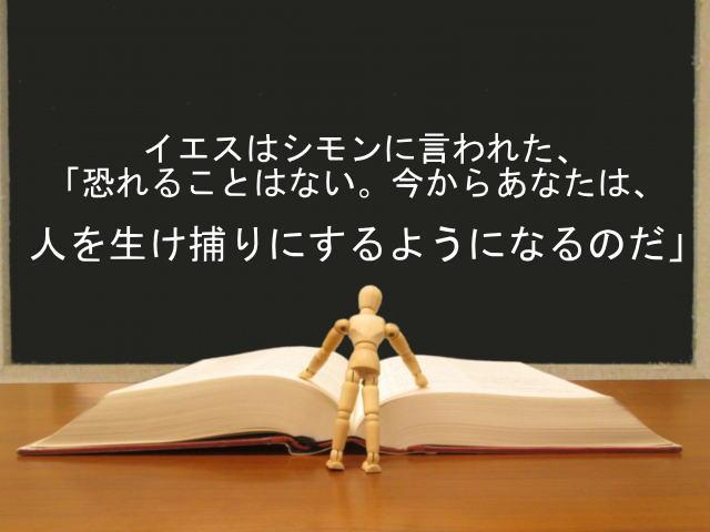イエスはシモンに言われた、「恐れることはない。今からあなたは、人を生け捕りにするようになるのだ」:回復訳聖書と他の日本語訳との比較(88)
