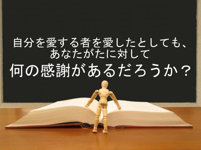 自分を愛する者を愛したとしても、あなたがたに対して何の感謝があるだろうか?:回復訳聖書と他の日本語訳との比較(89)
