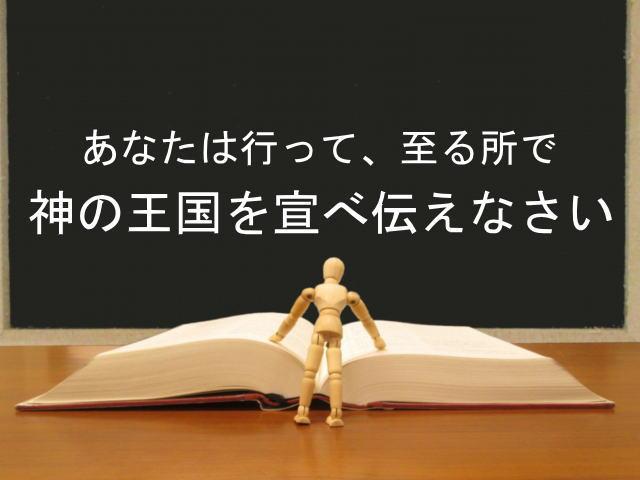 あなたは行って、至る所で神の王国を宣べ伝えなさい:回復訳聖書と他の日本語訳との比較(90)