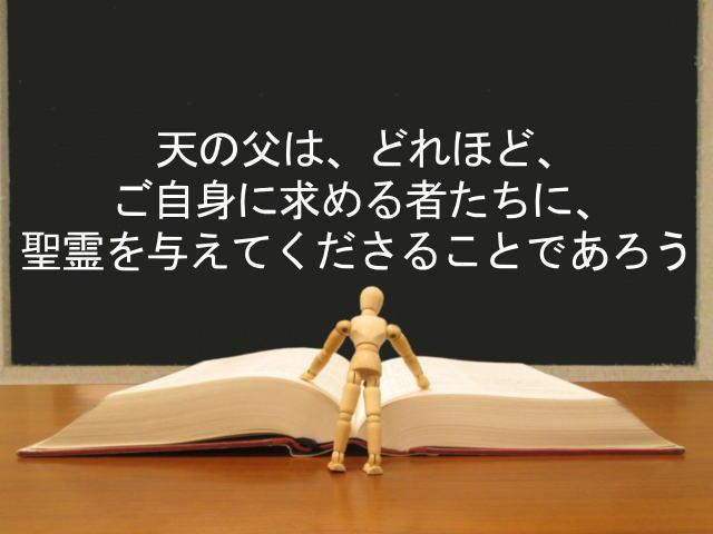 天の父は、どれほど、ご自身に求める者たちに、聖霊を与えてくださることであろう:回復訳聖書と他の日本語訳との比較(91)