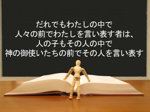 だれでもわたしの中で人々の前でわたしを言い表す者は、人の子もその人の中で神の御使いたちの前でその人を言い表す:回復訳聖書と他の日本語訳との比較(92)