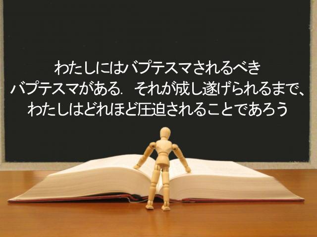 わたしにはバプテスマされるべきバプテスマがある.それが成し遂げられるまで、わたしはどれほど圧迫されることであろう:回復訳聖書と他の日本語訳との比較(93)