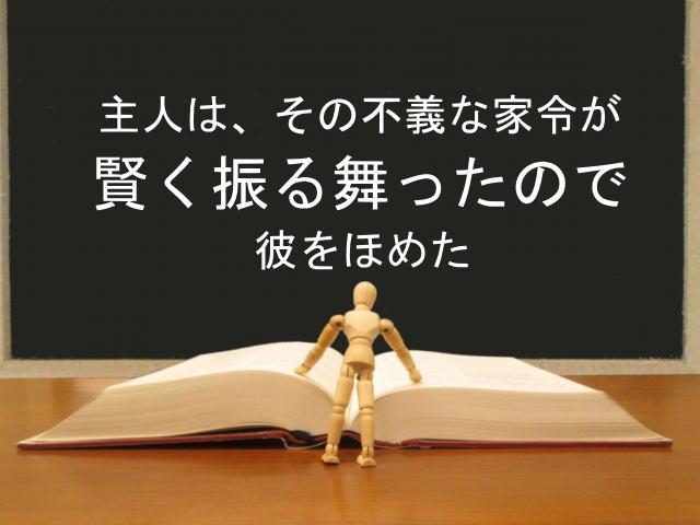 主人は、その不義な家令が賢く振る舞ったので彼をほめた:回復訳聖書と他の日本語訳との比較(94)