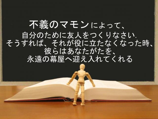 不義のマモンによって、自分のために友人をつくりなさい.そうすれば、それが役に立たなくなった時、彼らはあなたがたを、永遠の幕屋へ迎え入れてくれる:回復訳聖書と他の日本語訳との比較(95)