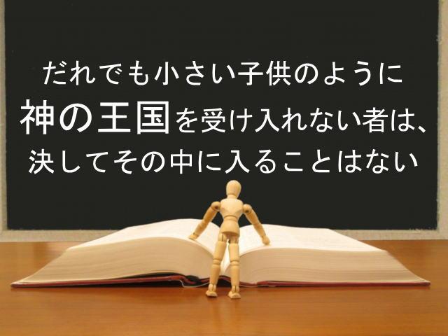 だれでも小さい子供のように神の王国を受け入れない者は、決してその中に入ることはない:回復訳聖書と他の日本語訳との比較(99)