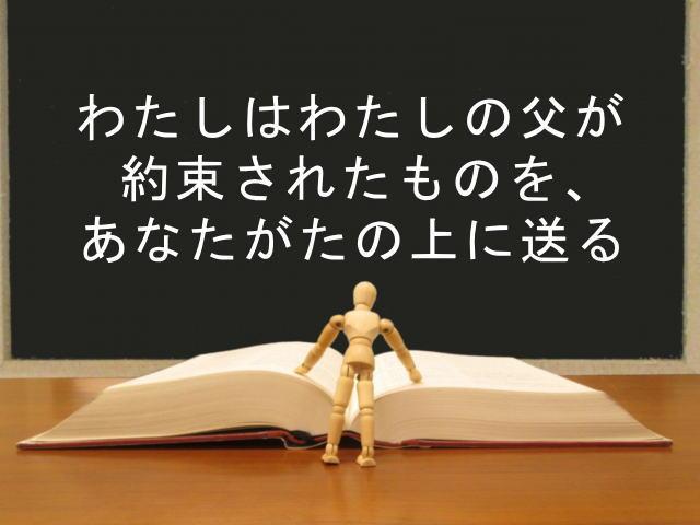 わたしはわたしの父が約束されたものを、あなたがたの上に送る:回復訳聖書と他の日本語訳との比較(100)