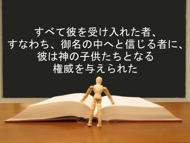すべて彼を受け入れた者、すなわち、御名の中へと信じる者に、彼は神の子供たちとなる権威を与えられた:回復訳聖書と他の日本語訳との比較(101)
