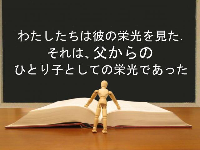 わたしたちは彼の栄光を見た.それは、父からのひとり子としての栄光であった:回復訳聖書と他の日本語訳との比較(102)