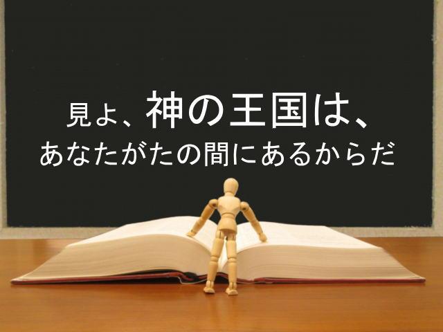 見よ、神の王国は、あなたがたの間にあるからだ:回復訳聖書と他の日本語訳との比較(96)