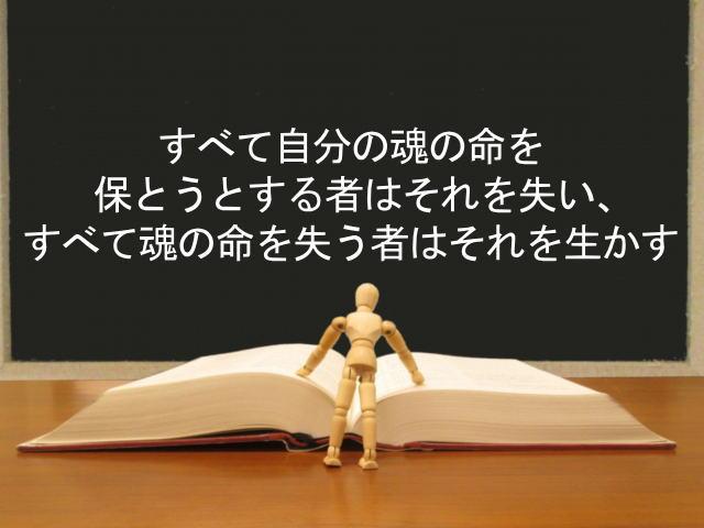 すべて自分の魂の命を保とうとする者はそれを失い、すべて魂の命を失う者はそれを生かす:回復訳聖書と他の日本語訳との比較(97)