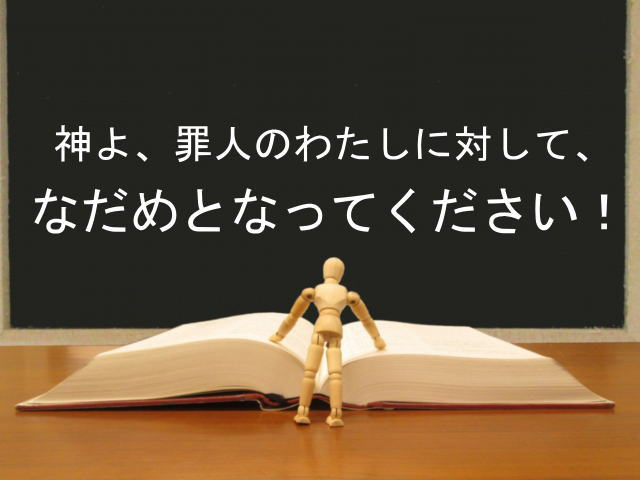 神よ、罪人のわたしに対して、なだめとなってください!:回復訳聖書と他の日本語訳との比較(98)