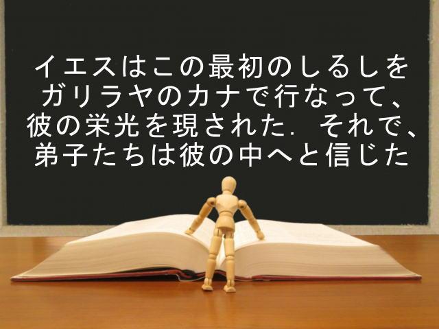 イエスはこの最初のしるしをガリラヤのカナで行なって、彼の栄光を現された.それで、弟子たちは彼の中へと信じた:回復訳聖書と他の日本語訳との比較(103)