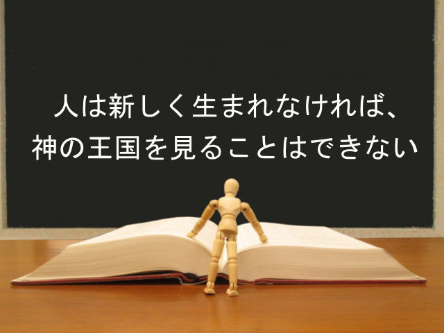 人は新しく生まれなければ、神の王国を見ることはできない:回復訳聖書と他の日本語訳との比較(104)