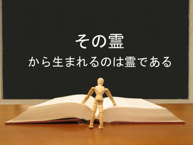 その霊から生まれるのは霊である:回復訳聖書と他の日本語訳との比較(105)